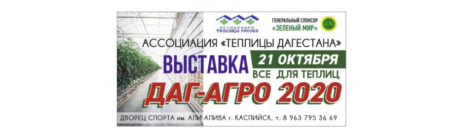 Даг-Агро 2020, Каспийск